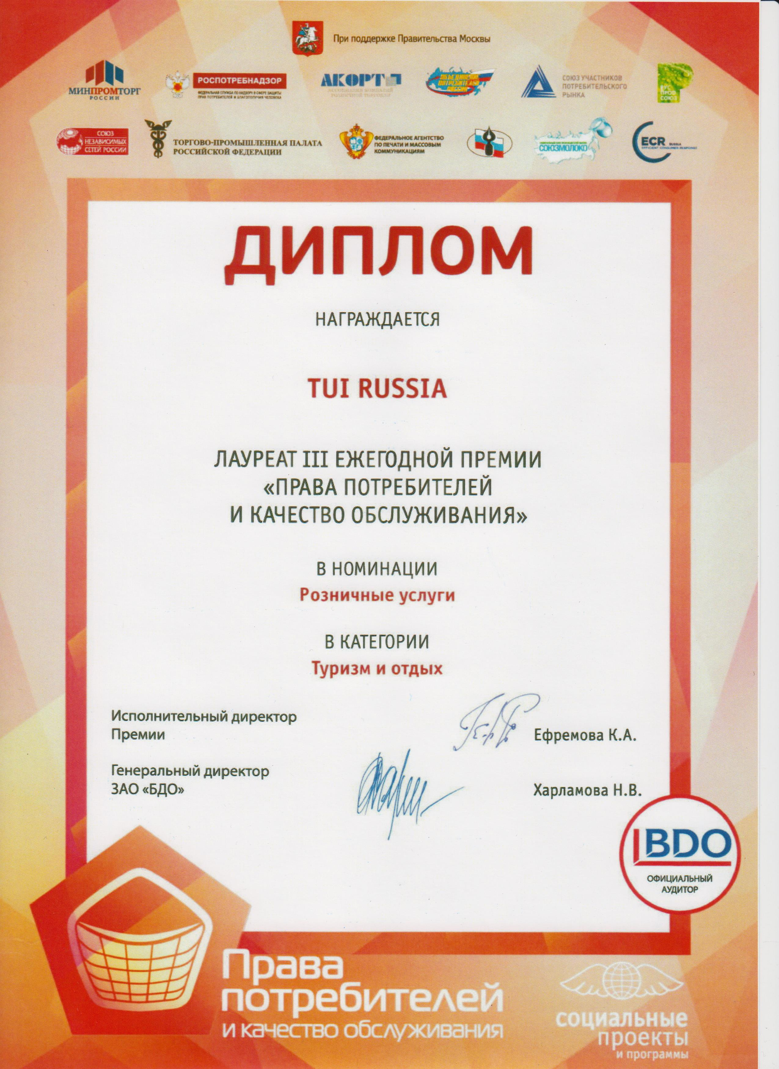 Дипломы Туристическая фирма Екатеринбурга Турфирма в Екатеринбурге Узнать подробнее